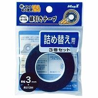 【送料無料・単価725円・30セット】マグエックス ホワイトボード用 線引きテープ詰替 3巻入 3mm×13m MZ-3-3P 黒(30セット)