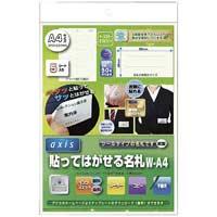 デビカ 貼ってはがせる名札白A4060610(10セット):オフィスジャパン