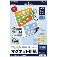 マグエックス ぴたえもん MSP-02-A3-1 A3(10セット)