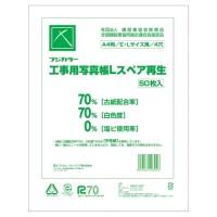フジカラー 工事写真帳 Lスペア再生 A-L6W(10セット)