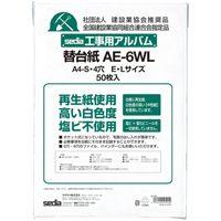セキセイ 工事用アルバム替台紙 AE-6WL(10セット)