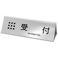トヨダプロダクツ 受付プレート UP-TA シルバー(10セット)