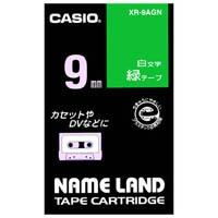 カシオ計算機 ラベルテープ XR-9AGN 緑に白文字 9mm(10セット)