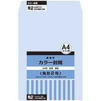 オキナ カラー封筒 HPK2AQ 角2 アクア 50枚(10セット)