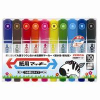 ゼブラ 紙用マッキー限定10色(10セット)
