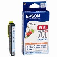 エプソン インクカートリッジ ICLC70L Lシアン増量(10セット)