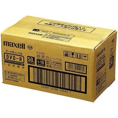 日立マクセル DVD-R [4.7GB] DR47WPDS.1P50SA 50枚 日立マクセル DVD-R [4.7GB] DR47WPDS.1P50SA 50枚(5セット)