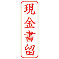 シヤチハタ XスタンパーB型赤 現金書留 タテ XBN-909V2(10セット)
