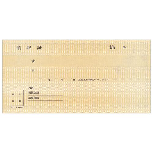 アピカ 領収証リヨ51T小切手版10冊(5セット)