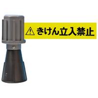 ミツギロン コーン用バリアライン きけん立入禁止(5セット)