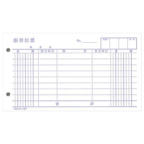 アピカ 振替伝票 タン26P 20冊(10セット)