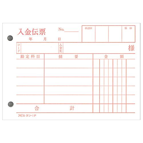 アピカ 入金伝票 タン1P 20冊(10セット)