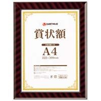 スマートバリュー 賞状額(金ラック)A4 B683J-A4(10セット)