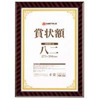 スマートバリュー 賞状額(金ラック)八二 B685J-82(10セット)