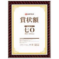 スマートバリュー 賞状額(金ラック)七0(A3小) B686J-70(10セット)