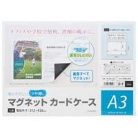 マグエックス マグネットカードケースツヤ消A3 MCARD-A3M(10セット)