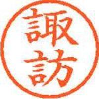 シヤチハタ ネーム6既製 XL-6 1336 諏訪(10セット)