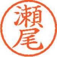 シヤチハタ ネーム6既製 XL-6 1337 瀬尾(10セット)