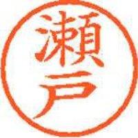 シヤチハタ ネーム6既製 XL-6 1341 瀬戸(10セット)