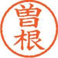 シヤチハタ ネーム6既製 XL-6 1356 曽根(10セット)