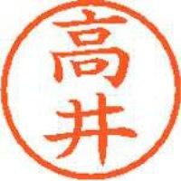 シヤチハタ ネーム6既製 XL-6 1358 高井(10セット)