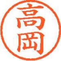 シヤチハタ ネーム6既製 XL-6 1360 高岡(10セット)