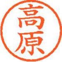 シヤチハタ ネーム6既製 XL-6 1377 高原(10セット)
