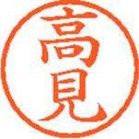 シヤチハタ ネーム6既製 XL-6 1380 高見(10セット)