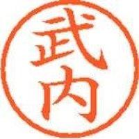 シヤチハタ ネーム6既製 XL-6 1407 武内(10セット)
