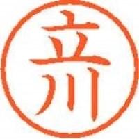 シヤチハタ ネーム6既製 XL-6 1427 立川(10セット)