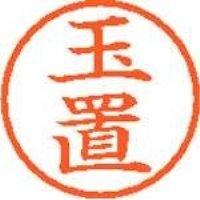 シヤチハタ ネーム6既製 XL-6 1441 玉置(10セット)