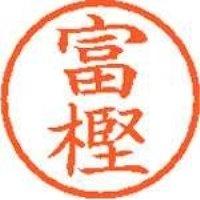 シヤチハタ ネーム6既製 XL-6 1496 富樫(10セット)