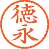 シヤチハタ ネーム6既製 XL-6 1502 徳永(10セット)