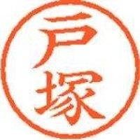 シヤチハタ ネーム6既製 XL-6 1508 戸塚(10セット)
