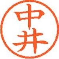シヤチハタ ネーム6既製 XL-6 1521 中井(10セット)