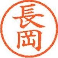シヤチハタ ネーム6既製 XL-6 1547 長岡(10セット)