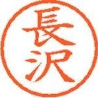 シヤチハタ ネーム6既製 XL-6 1551 長沢(10セット)