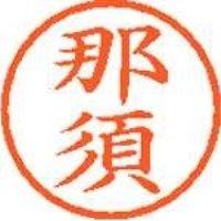 シヤチハタ ネーム6既製 XL-6 1570 那須(10セット)