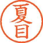 シヤチハタ ネーム6 XL-6 1571 夏目(10セット)