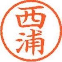 シヤチハタ ネーム6既製 XL-6 1578 西浦(10セット)