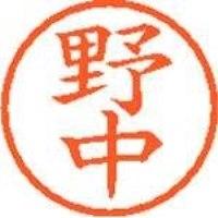シヤチハタ ネーム6既製 XL-6 1616 野中(5セット):オフィスジャパン