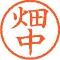シヤチハタ ネーム6既製 XL-6 1636 畑中(10セット)