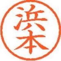 シヤチハタ ネーム6既製 XL-6 1655 浜本(10セット)