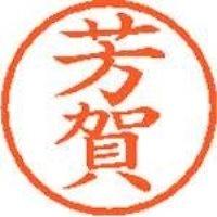 シヤチハタ ネーム6既製 XL-6 1670 芳賀(10セット)