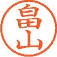 シヤチハタ ネーム6既製 XL-6 1675 畠山(10セット)