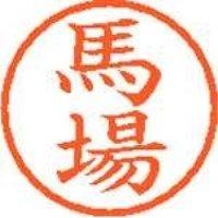シヤチハタ ネーム6既製 XL-6 1680 馬場(10セット)