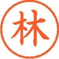 シヤチハタ ネーム6既製 XL-6 1681 林(10セット)