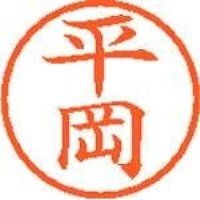 シヤチハタ ネーム6既製 XL-6 1692 平岡(10セット)