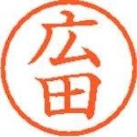 シヤチハタ ネーム6既製 XL-6 1707 広田(10セット)