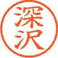 シヤチハタ ネーム6既製 XL-6 1723 深沢(10セット)